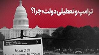 جنجال تعطیلی دولت در آمریکا