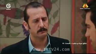 دانلود قسمت99 سریال عشق سیاه و سفید دوبله فارسی