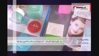 محصولات آرایشی و بهداشتی آپتیمالز