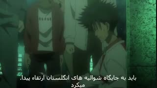 انیمهToaru Majutsu no Index فصل سوم قسمت 8 (زیرنویس فارسی)