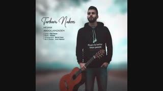 آهنگ جدید حسام عبدالله زاده به نام ترکم نکن