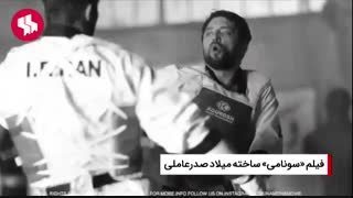 معرفی فیلم سینمایی «سونامی» ساخته میلاد صدرعاملی
