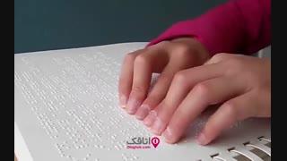 نحوه خواندن خط بریل