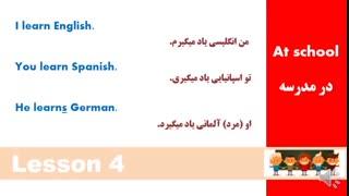 مکالمه زبان انگلیسی در 90 روز ( عفت بهبود ) - درس چهارم