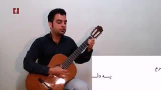 آموزش ترانه گل بی گلدون گوگوش