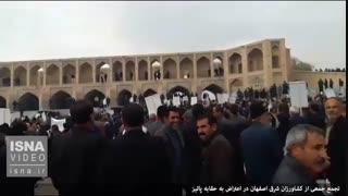 اعتراض کشاورزان اصفهانی