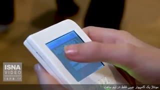 «پاکو»، کامپیوتر جیبی مخصوص بازی