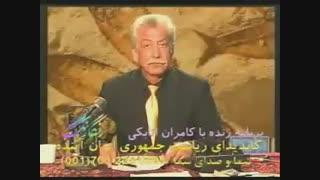 ایسگا گیری فوق حرفه ای کامران اتابکی (قسمت اول)