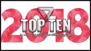 تاپ 10 قسمت 20