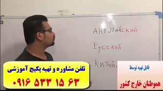سریعترین و آسانترین روش آموزش زبان روسی در اهواز،خوزستان و ایران-استاد 10 زبانه (استاد علی کیانپور)-100% تضمینی