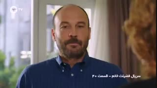 دانلود قسمت40سریال فضیلت خانم دوبله فارسی