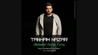 آهنگ جدید محمد صادق فاطمی به نام تنهام نذار