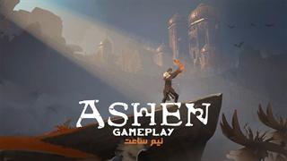 نیم ساعت بازی Ashen
