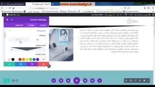 تنظیمات ریسپانسیو کردن سایت وردپرسی در قالب وردپرس Divi