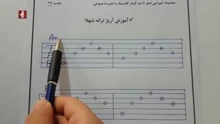 آموزش آهنگ حبیب شهلا (سرداده در سکوتی)