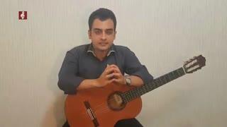 آموزش گیتار پاپ: ستاره شادمهر عقیلی