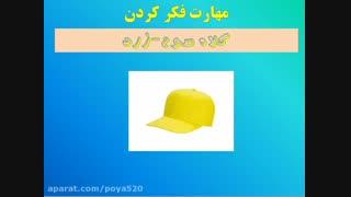 چه کلاهی به سر بزاریم