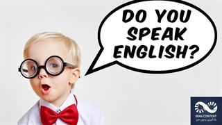 چگونه زبان انگلیسی را راحت، روان و سلیس صحبت کنیم؟ قسمت اول