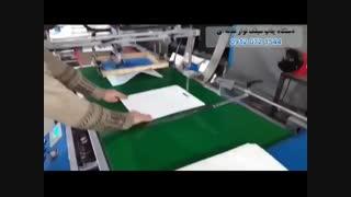 دستگاه چاپ سیلک ریلی نوار نقاله ای پرسرعت