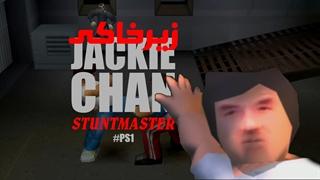 زیرخاکی - Jackie Chan Stuntmaster