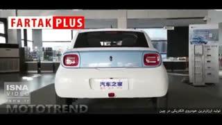 ارزانترین خودروی الکتریکی جهان رونمایی شد
