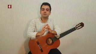 آموزش گیتار داریوش