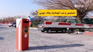 دستگاه اتوپارک سیستم اتوماسیون پارکینگ شرکت جهان گستر