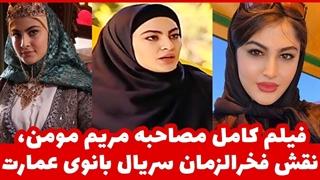 مصاحبه کامل مریم مومن بازیگر فخر الزمان سریال بانوی عمارت