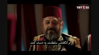 زیرنویس چسپیده سریال پایتخت عبدالحمید الثانی