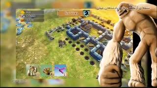 بازی استراتژیک پادشاهان جهان - استودیو گونای