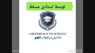 تیزر کوتاه تبلیغاتی و لوگو & آکادمی اشارتی در ابواب علوم** A reference to science**BIO