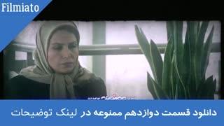 قسمت دوازدهم سریال ممنوعه (سریال) (کامل) | دانلود قسمت (12) دوازده ممنوعه  - Full HD