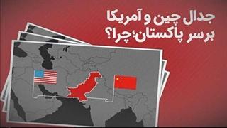 جنگ چین و آمریکا بر سر پاکستان