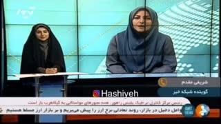 واکنش مجری شبکه خبر سوتی اش