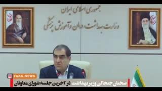 صحبت های جنجالی وزیر بهداشت