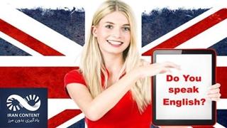 چگونه زبان انگلیسی را راحت، روان و سلیس صحبت کنیم؟ قسمت دوم