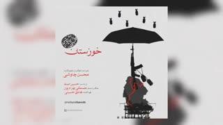 محسن چاوشی آهنگ خوزستان