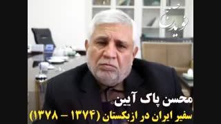 محسن پاک آیین : شمشیر تیمور روابط ایران و ازبکستان را تعمیق بخشید