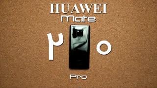 نقد و بررسی کاملی از Huawei Mate 20 (گرانترین و قدرتمندترین گوشی 2018)