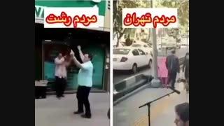 تفاوت شادی مردم رشت و تهران