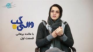 والیگپ با مائده برهانی، لژیونر والیبال ایران - قسمت اول