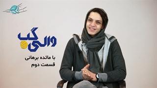 والیگپ با مائده برهانی، لژیونر والیبال ایران - قسمت دوم