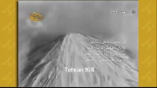 تصاویر هوایی 60 سال پیش از قله دماوند