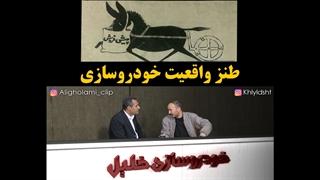 کلیپ طنز پشت پرده خودروسازی خلیل و علی غلامی