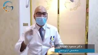 ارتودنسی در تهران | دکتر مسعود داودیان