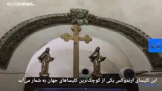 کانتور در قزوین؛ یکی از کوچکترین کلیساهای جهان
