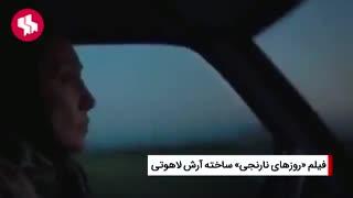 معرفی فیلم روزهای نارنجی +دانلود کامل