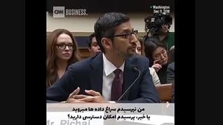 گوگل به چه اطلاعاتی را از هر کاربر دسترسی دارد؟ از زبان مدیرعامل گوگل در دادگاه