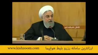 روحانی :آرامش نسبی بازار ارز