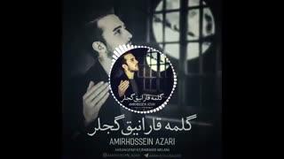آهنگ گلمه قارانیق گئجه لر از امیرحسین اذری